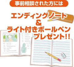エンディングノート&ライト付きボールペンプレゼント!!