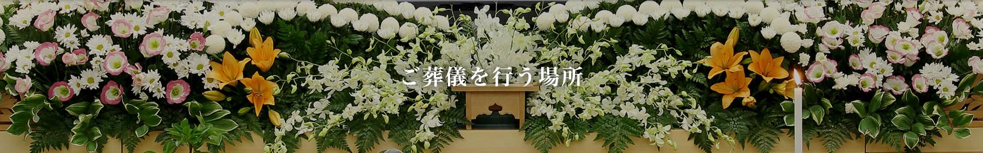 ご葬儀を行う場所